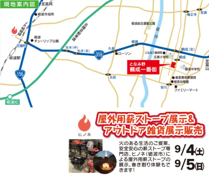 富山テレビ主催「となみ野頼成一番街」住宅展にヒノネ出店決定‼